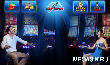 Секреты игры в казино
