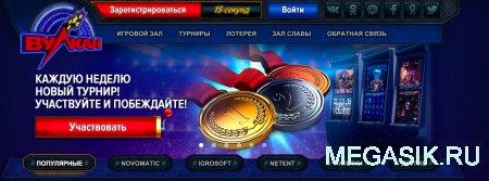 Как играть на деньги онлайн в казино Вулкан