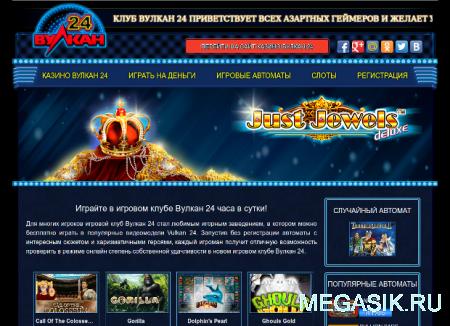 Вулкан клуб онлайн отличное место для игры в игровые автоматы