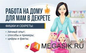 Рекомендации, благодаря которым молодая мамочка может найти работу